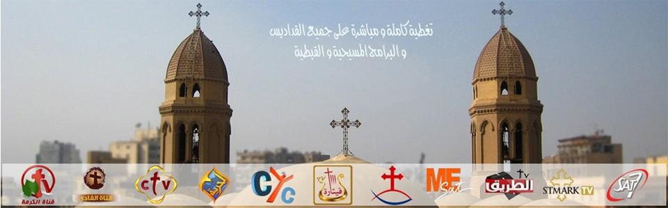 Coptic Channels